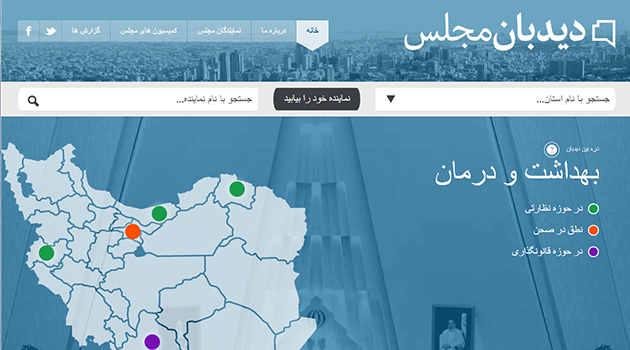 Screen Shot of the Majlis Monitor homepage